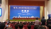 Discovery Trip Eminent Young Chinese Opening Convention Beijing