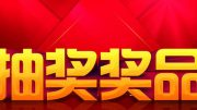(English) Chinese Characters Lucky Draw Image for Chinese Sport Federation Netherlands Lucky Draw